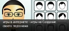 игры в интернете - игры на Создание своего персонажа