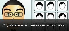 Создай своего персонажа - на нашем сайте