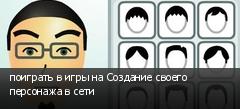 поиграть в игры на Создание своего персонажа в сети