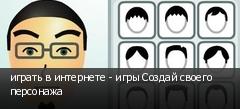 играть в интернете - игры Создай своего персонажа