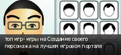 топ игр- игры на Создание своего персонажа на лучшем игровом портале