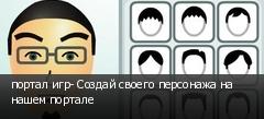 портал игр- Создай своего персонажа на нашем портале