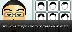 все игры Создай своего персонажа на сайте