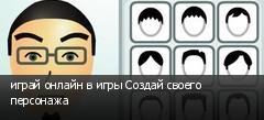 играй онлайн в игры Создай своего персонажа