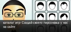 каталог игр- Создай своего персонажа у нас на сайте
