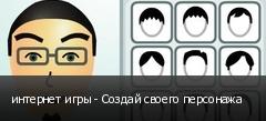 интернет игры - Создай своего персонажа