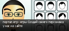 портал игр- игры Создай своего персонажа у нас на сайте