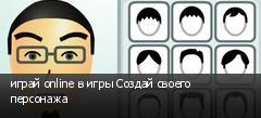 играй online в игры Создай своего персонажа