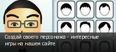 Создай своего персонажа - интересные игры на нашем сайте