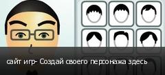 сайт игр- Создай своего персонажа здесь