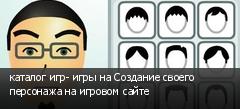 каталог игр- игры на Создание своего персонажа на игровом сайте