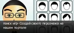 поиск игр- Создай своего персонажа на нашем портале