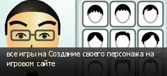 все игры на Создание своего персонажа на игровом сайте
