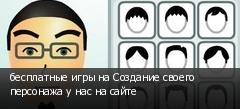 бесплатные игры на Создание своего персонажа у нас на сайте