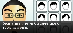 бесплатные игры на Создание своего персонажа online