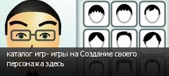 каталог игр- игры на Создание своего персонажа здесь