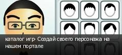 каталог игр- Создай своего персонажа на нашем портале