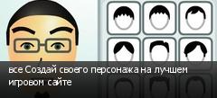 все Создай своего персонажа на лучшем игровом сайте