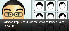 каталог игр- игры Создай своего персонажа на сайте