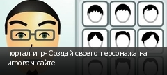 портал игр- Создай своего персонажа на игровом сайте