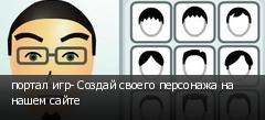 портал игр- Создай своего персонажа на нашем сайте