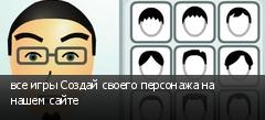 все игры Создай своего персонажа на нашем сайте