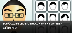все Создай своего персонажа на лучшем сайте игр