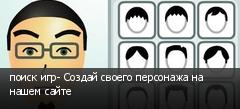 поиск игр- Создай своего персонажа на нашем сайте