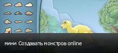 мини Создавать монстров online
