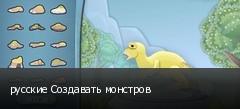 русские Создавать монстров