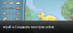 играй в Создавать монстров online