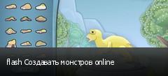 flash Создавать монстров online