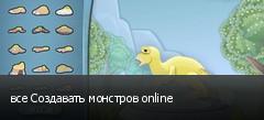 все Создавать монстров online