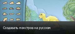Создавать монстров на русском