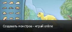 Создавать монстров - играй online