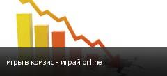 игры в кризис - играй online