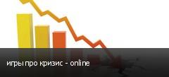 игры про кризис - online