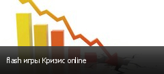 flash игры Кризис online
