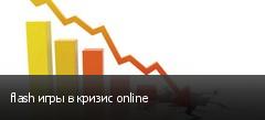 flash игры в кризис online