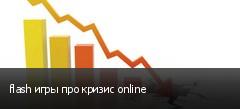 flash игры про кризис online