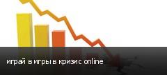 играй в игры в кризис online