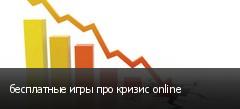 бесплатные игры про кризис online