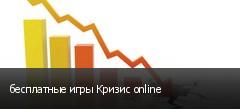 бесплатные игры Кризис online