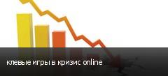 клевые игры в кризис online