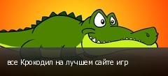 все Крокодил на лучшем сайте игр