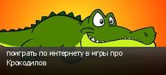 поиграть по интернету в игры про Крокодилов