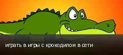 играть в игры с крокодилом в сети