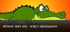 каталог всех игр - игры с крокодилом