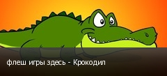 флеш игры здесь - Крокодил