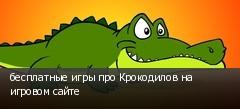 бесплатные игры про Крокодилов на игровом сайте
